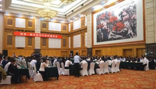 """""""解放思想·广东行""""---深圳·哈尔滨对口合作座谈会在深召开"""