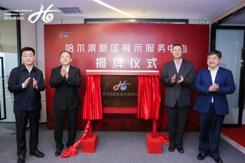张华会长一行出席哈尔滨新区展示服务中心揭牌仪式